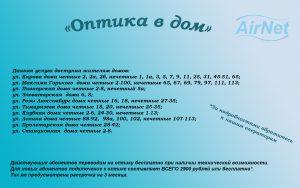 Оптика дома 2