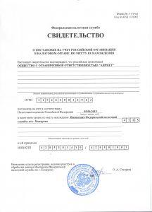 ООО АИРНЕТ Свидетельство ОГРН